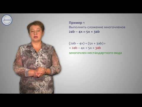 Алгебра 7 Сложение и вычитание многочленов