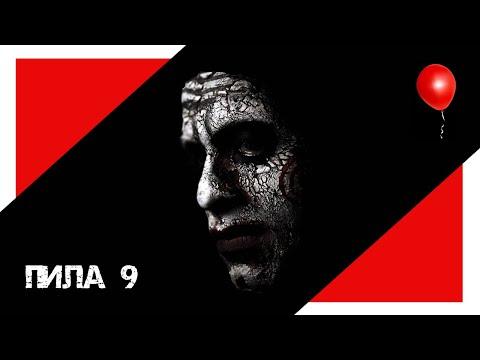 Пила 9 (2020)