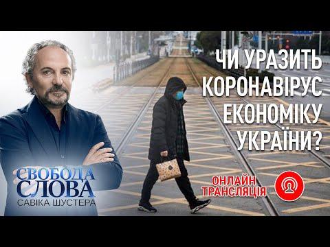 Свобода слова Савіка Шустера 28.02.2020 — ПОВНИЙ ВИПУСК | ШУСТЕР ОНЛАЙН