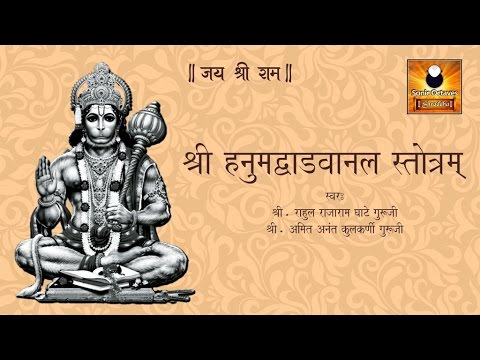 Hanuman Vadvanal Stotra with Lyrics (हनुमान वडवानल स्तोत्र)