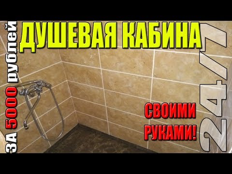0 - Вбудований душ