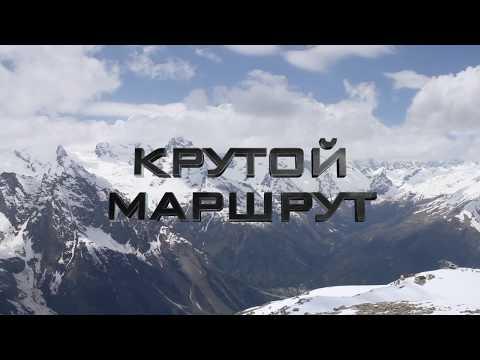 "Программа ""Крутой маршрут"" - Пятигорск. Выпуск 1."
