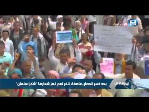 فيديو: مسيرة تجوب في شوارع تعز شكراً للملك سلمان على إغاثة المحاصرين
