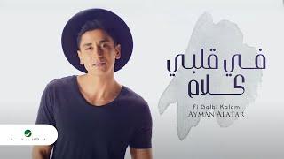 Ayman Alatar Fi Galbi Kalam Video Clip  أيمن الأعتر في قلبي كلام  فيديو كليب