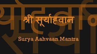 surya aahvaan mantras श्री सूर्याह्वान with sanskrit lyrics