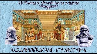 Ассирийская культура (рус.) История древнего мира.