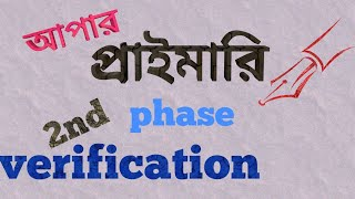 Upper Primary : Latest News: 2nd phase verification Video