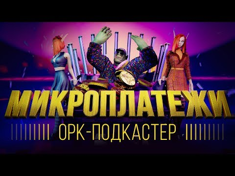 МИКРОПЛАТЕЖИ (премьера клипа,