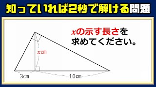 【数学図形】知っていれば2秒で解ける直角三角形!