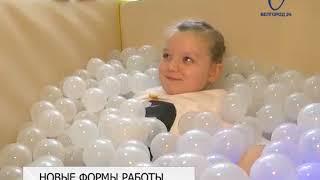 В детсадах Белгорода осваивают новые формы взаимодействия с детьми и родителями