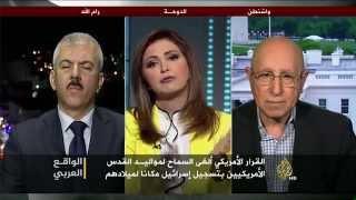 الواقع العربي- أبعاد قرار محكمة أميركية بشأن مواليد القدس