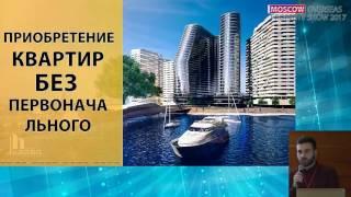 видео Девелопмент недвижимости