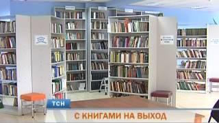 С книгами на выход: в Перми выселяют одну из старейших библиотек