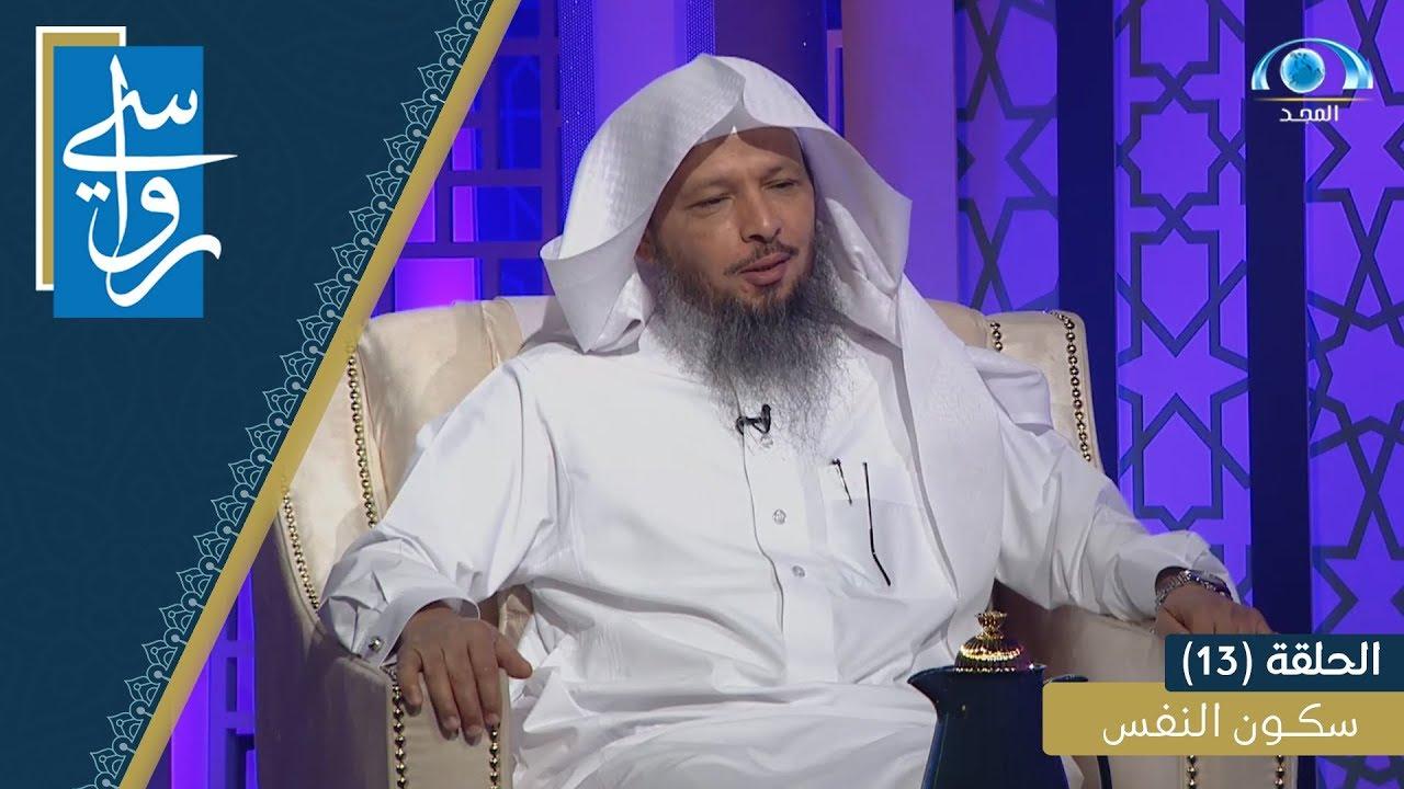 سكون النفس | الشيخ سعد العتيق | برنامج رواسي
