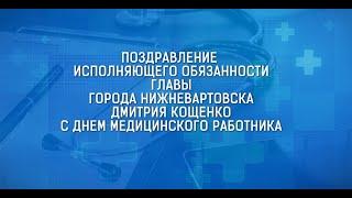 Поздравление исполняющего обязанности главы города Дмитрия Кощенко с днем медицинского работника