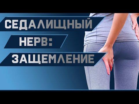 Простое упражнение для избавления от боли в СЕДАЛИЩНОМ НЕРВЕ - Поясничная ротация   Доктор Демченко