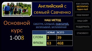 Английский /1-008/ Английский язык / Английский с семьей Савченко / английский язык для всех