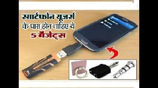 100 रुपए से भी कम में आते हैं ये 5 गैजेट्स   cheap and amazing gadgets for smartphone