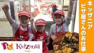 キッザニア ピザ屋さん せんももあい Kidzania Tokyo Pizza Chef