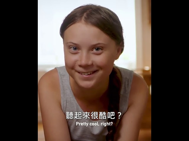 This Is Not a Drill - Greta Thunberg & Gerorge Monbiot, subtitles in Traditional Chinese