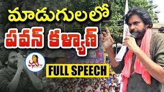 Pawan Kalyan Full Speech in Madugula    Janasena Porata Yatra at Visakhapatnam    Vanitha TV