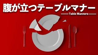 腹が立つテーブルマナー【Table Manners】