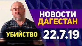 Новости Дагестана 22.7.19