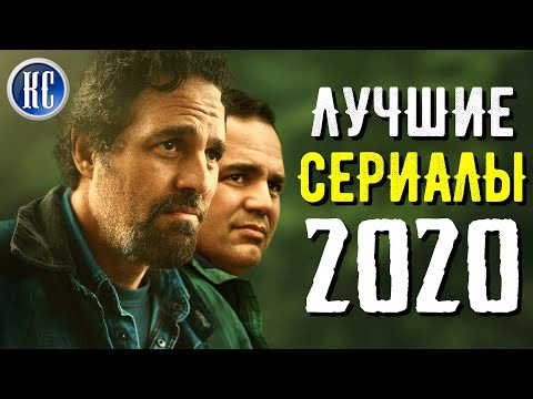 ТОП 8 ЛУЧШИХ НОВЫХ СЕРИАЛОВ 2020 ГОДА | ЛУЧШИЕ СЕРИАЛЫ 2020 | КиноСоветник - Видео онлайн
