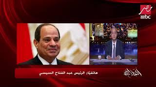 تحدث عن جميع الملفات الداخلية والخارجية لمصر.. المداخلة الكاملة للرئيس عبدالفتاح السيسي في (الحكاية)