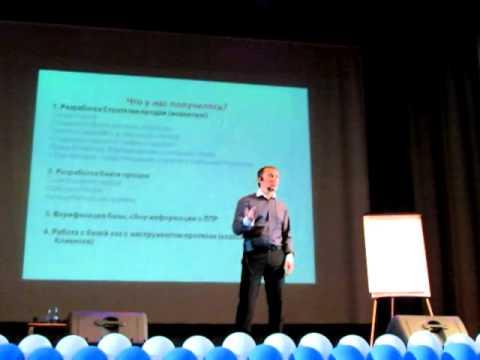 """Брянск, конференция """"Business-Life 2012"""" ч.2"""