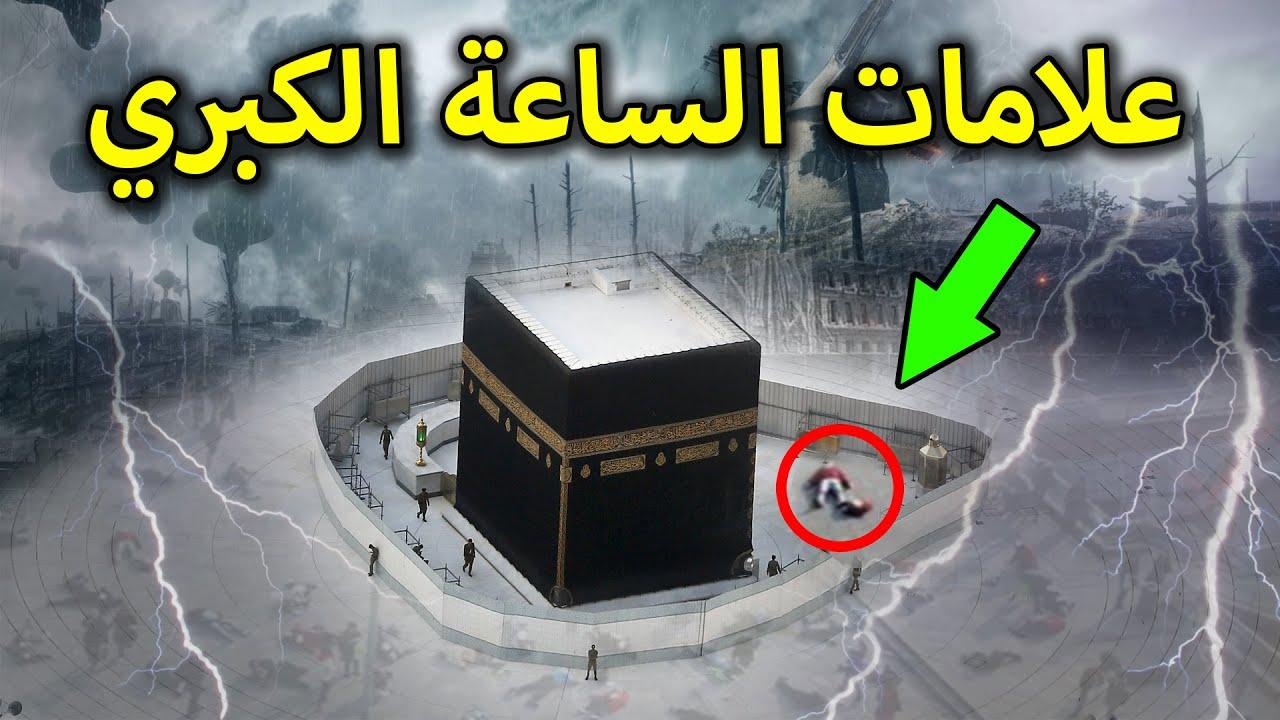 ظهور علامة كبرى من علامات الساعة داخل الحرم المكى امام جميع المسلمين | لن تتخيل ماذا حدث !!