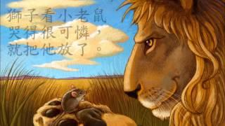 【翰林二上】第八課 小老鼠救獅子