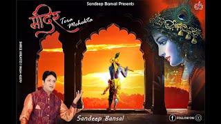 Mandir Tera Mehekta by Sandeep Bansal