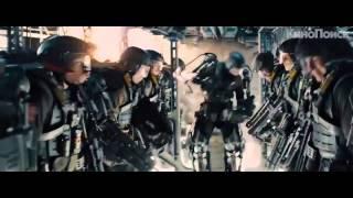 Грань будущего (2014) Русский трейлер