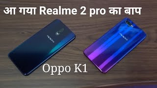 Oppo K1 letest update, price, specifications, display, battery & launched in india🔥🔥🔥