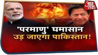 इमरान की धमकी के बाद भारत-पाकिस्तान कर रहे जंग की तैयारी? 10तक