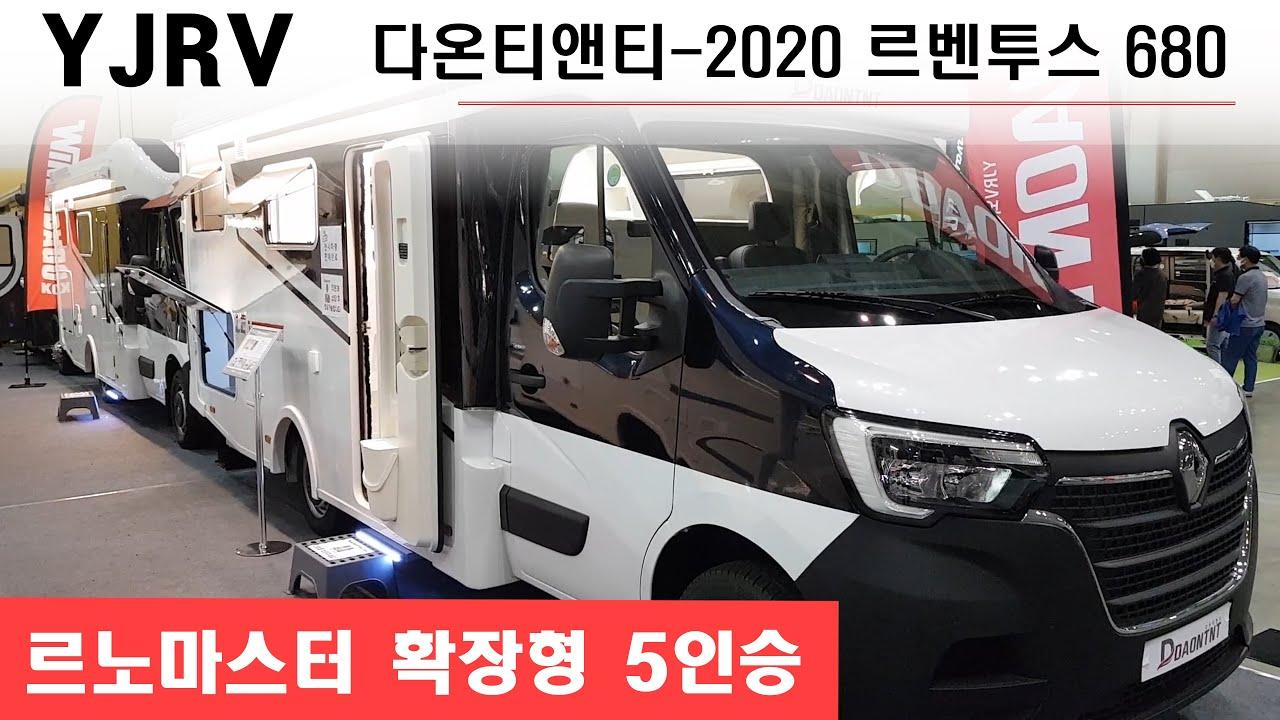 YJRV - 다온티앤티 르벤투스 680 (2020)