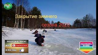 Закрытие зимней рыбалки 2020