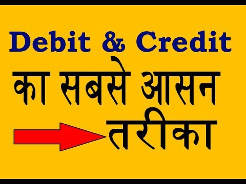 Rules of Debit & Credit According to modern Approach, Dimond rule of Accounting in Hindi