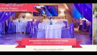 Свадебный декор, видео урок. Как правильно упаковать свой бизнес