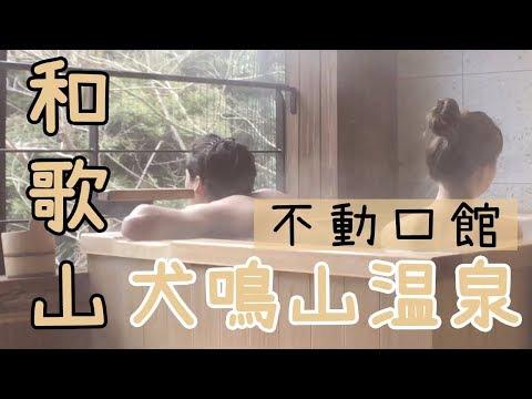  ahFe🌱遊記  🇯🇵 大阪。和歌山。白濱自駕遊 🚙 ➤和歌山篇 犬鳴山温泉不動口館