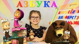Маша и Медведь/ Алфавит для детей/ Азбука/ Распаковка/ Обучение/ Video for children/ Новая серия