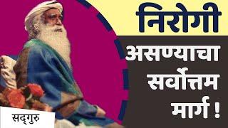 रोग मुक्त, आजार मुक्त असण्याचा सर्वोत्तम मार्ग | आरोग्याची गुरुकिल्ली | Sadhguru Marathi