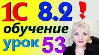 1С 8.2 ВЗАИМОЗАЧЁТ между счетом 60 и 62, АКТ и бухгалтерские проводки Урок 53