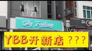 [Vlog 21] YBB在我家附近開新店 Sky Fantasy feat. 文王爺