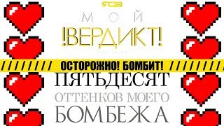 Мой Вердикт №4. Мнение о фильме