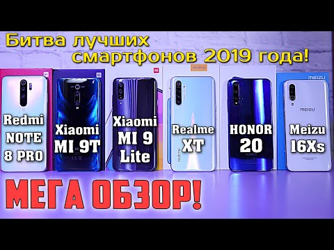 МЕГА ОБЗОP лучших! Redmi Note 8 Pro, Xiaomi Mi 9T, Xiaomi Mi 9 Lite, Realme XT, Honor 20, Meizu 16Xs