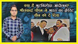 Prabhasakshi Special |MRI | भारत को भूल श्रीलंका के PM ने चीन के लिए बोला झूठ | Non Aligned Movement