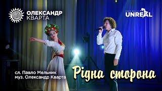 Рідна сторона.  Олександр Кварта (Різдвяний вечір 2020)