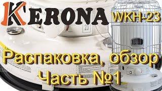 Kerona WKH-23 Керосиновый обогреватель (Керона). Распаковка, обзор. Часть №1